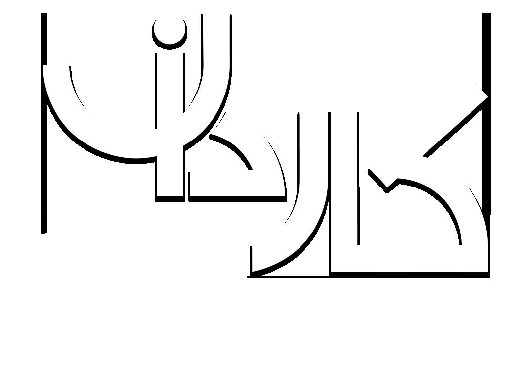 گروه طراحان کاردان